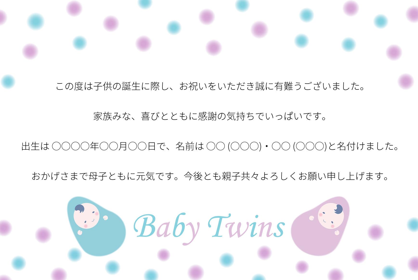 名前 男女 双子